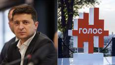 """Зрада чи перемога у Верховній Раді: Зеленський ветував законопроєкт, а в """"Голосі"""" – скандал"""