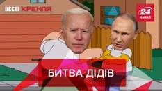 """Вєсті Кремля: Чи була справжня """"битва"""" між Путіним та Байденом"""