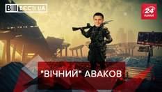 Вєсті.UA. Жир: Про відставку Авакова знову заговорили