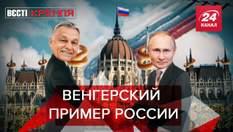 """Вести Кремля. Сливки: В венгерских школах не будет """"ЛГБТ-пропаганды"""""""