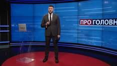 Про головне: Росія проти корабля НАТО. Петиція щодо звільнення Татарова