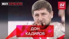 Вести Кремля: Путин любит Кадырова из-за слова-паразита главы Чечни