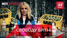 """Вести Кремля: """"Отряды Путина"""" вступились за Бритни Спирс"""