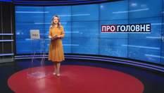 Про головне: Саміту ЄС з Путіним не буде. Міноборони заперечило проблеми зі зброєю