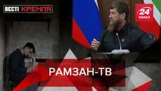 Вести Кремля. Сливки: Критиков Кадырова пообещали убивать