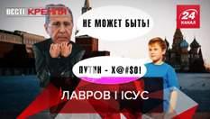 Вести Кремля: Лавров рассказал о бисексуале Иисусе Христе