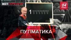 Вести Кремля: Путин придумал собственный способ подсчета населения