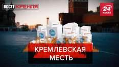 """Вести Кремля. Сливки: """"Спутник V"""" – вакцина, которой на самом деле нет"""