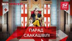 Вести Кремля: Саакашвили обвинили в организации ЛГБТ-парада