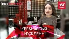 Вести Кремля: Серым и нищим России дарят квартиры в центре Москвы