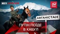 Вести Кремля: Лавров назвал очевидным ввод войск в Афганистан