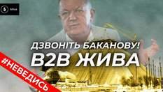 Піраміда B2B Jewelry воскресла: як українців продовжують розводити на гроші