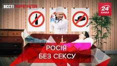 Вести Кремля: Россиянам запретили секс из-за вакцинации