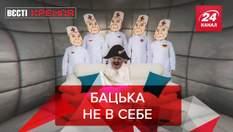 Вести Кремля. Сливки: Во всем виновата мозаичная психопатия