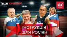 Вести Кремля: Российским олимпийцам выдали методички