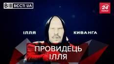 Вести.UA: Кива говорит, что знает дату отставки Зеленского