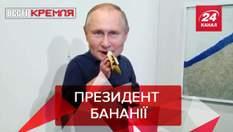"""Вести Кремля: Путин превращает Россию в """"банановую республику"""""""