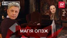 Вєсти.UA. Жир: Депутаты Медведчука хотят быть незаметными в Раде