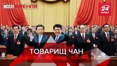 Вести Кремля. Сливки: Джеки Чан хочет в Компартию Китая