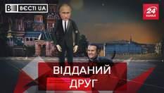 Вести.UA: Медведчук преданно рекламирует статью Путина