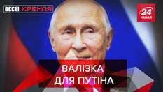 Вєсті Кремля: Путіну принесли морозиво у рожевій валізці