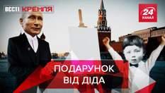 Вєсті Кремля: 10-річний австрійський хлопчик отримав подарунки від діда Путіна