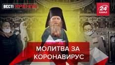 """Вести Кремля. Сливки: В РПЦ ответили на слова монаха о """"вреде"""" вакцинации"""