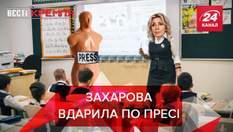 Вєсті Кремля: Захарова побила манекен, щоб підтримати спортсменів