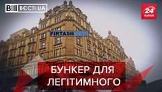 Вести.UA: Лондонские СМИ опубликовали статью о недвижимости украинского олигарха