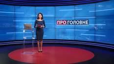О главном: Телеканалы нарушили закон. Главнокомандующий ВСУ ушел в отставку