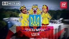 """Вести.UA: Разумков предлагает """"заниматься"""" олигархами"""