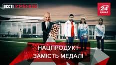 Вєсті Кремля: Лукашенко нагодував білоруських олімпійців, але це не допомогло