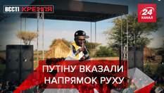 """Вєсті Кремля. Слівкі: У Європі погодили """"портрет"""" Путіна на презервативах"""