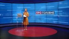 """О главном: увольнение Геращенко. Первое """"золото"""" Олимпиады"""