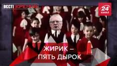 Вести Кремля. Сливки: Жириновский отрабатывает плюшки