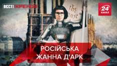 Вести Кремля: Лебединая песня российской Жанны д'Арк Соболь закончилась