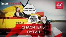 Вести Кремля. Сливки: Путин спасает Грецию, пока Россия горит