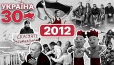 Обновленный парламент и резонансные убийства: чем запомнился 2012 год, кроме Евро в Украине