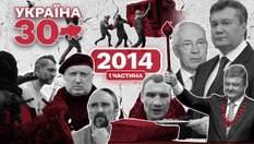 Расстрел Майдана, оккупация Крыма и война на Донбассе: 2014 год стал переломным в жизни Украины