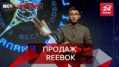 Вести Глобалайз: Adidas завершает эпоху Reebok, в частности из-за коллабораций