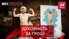 Вести Кремля: Кремль выделит 7 миллиардов рублей на формирование духовности