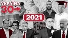 Отставка Авакова и санкции против Медведчука: чем запомнился 30 год независимости Украины