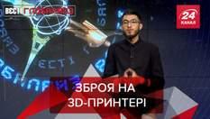 Вести Глобалайз:  В США любой может напечатать опасное оружие на 3D-принтере