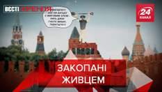 Вести Кремля: Российские коммунисты засыпали яму с археологами