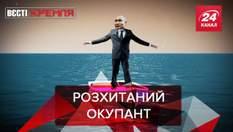 Вести Кремля: Путин странно тестирует автомобили