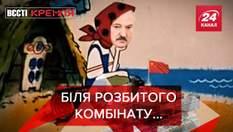 Вести Кремля: Китайцы больше не кумиры Александра Лукашенко