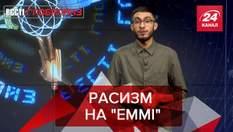 """Вести Глобалайз: Организаторов премии """"Эмми"""" обвинили в расизме"""