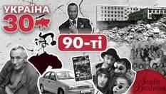 Скандальная церковь Аделаджи и спасение грузин: самое интересное о 90-х годах в Украине