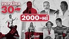 Пробная война с Россией, громкие убийства и мажоры: какой была Украина в 2000-х годах