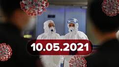 Новости о коронавирусе 10 мая: карантин в Украине продолжат до августа, ЕС vs AstraZeneca